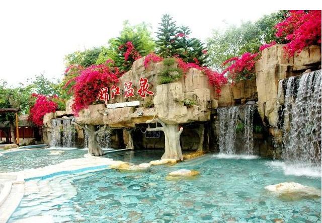 锦江温泉度假村