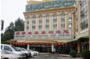 清远新银盏温泉酒店