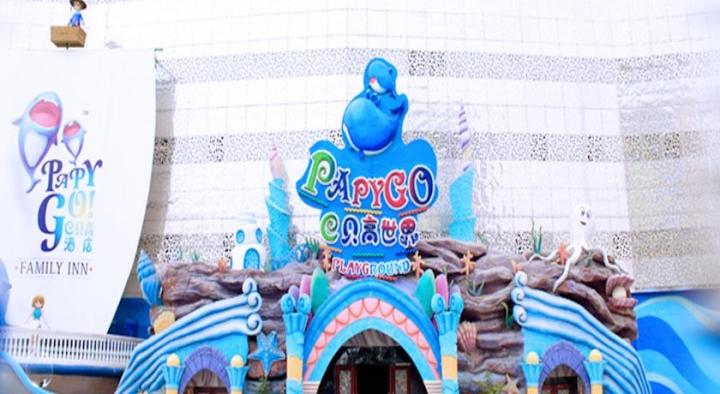 广州亚特兰亲子酒店 王子/公主豪华房(宝贝家庭套票)