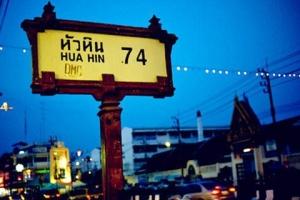 泰国-【尚·博览】泰国曼谷、华欣、芭堤雅6天*超值*悠闲度假*广州往返<爱与希望之宫,华欣夜市>