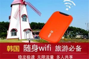 WIFI-【境外WIFI租赁】(漫游宝)