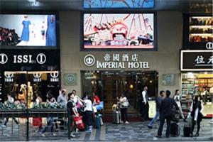香港帝国酒店