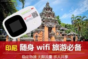 WIFI-印尼【移动WIFI租赁】(环球漫游)