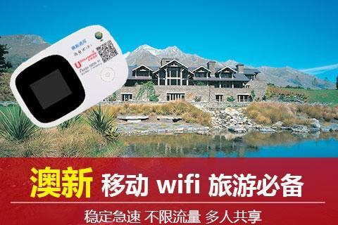 澳大利亚-澳大利亚新西兰WiFi【移动WIFI租赁】(环球漫游)