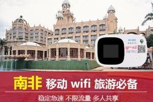WIFI-南非WiFi【移动WIFI租赁】(环球漫游)