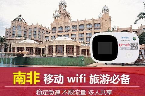 南非-南非WiFi【移动WIFI租赁】(环球漫游)