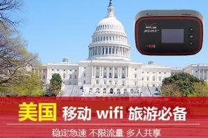 美国-美国WiFi【移动WIFI租赁】(环球漫游)