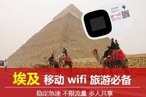 WIFI-埃及WiFi【移动WIFI租赁】(环球漫游)