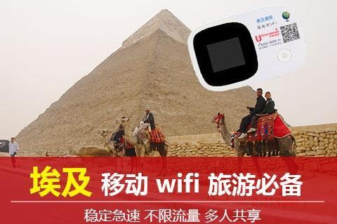 埃及-埃及WiFi【移动WIFI租赁】(环球漫游)