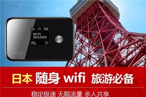 日本-日本【移动WIFI租赁】(环球漫游)