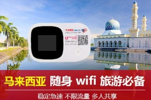 WIFI-马来西亚【移动WIFI租赁】(环球漫游)