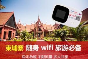 WIFI-柬埔寨【移动WIFI租赁】(环球漫游)