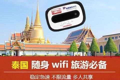 泰国-泰国4G【移动WIFI租赁】(环球漫游)