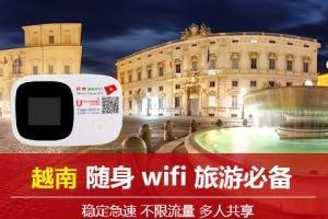越南【移动-越南【移动WIFI租赁】(环球漫游)