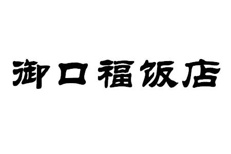 【自游通卡商户】御口福(远景店)