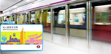 香港24小时地铁卡 全日通-香港24小时地铁票 全日通 成人