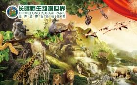 广州长隆野生动物世界门票 平日成人