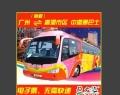 中港通巴士票