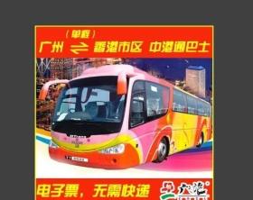 中港通巴士广州--香港市区双程电子票 小童