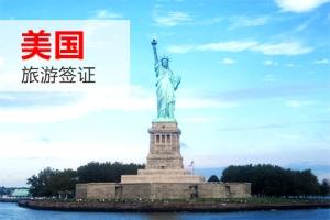 美国签证(EVUS更新代办,全国范围)