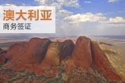 澳大利亚-【广之旅】澳大利亚签证(个人短期商务 上海领区)