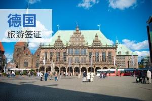 德国签证(个人旅游,15个工作日,广东领区)