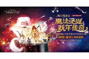 长隆-长隆国际大马戏 广州长隆旅游度假区