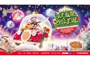 长隆-欢乐世界 广州长隆旅游度假区