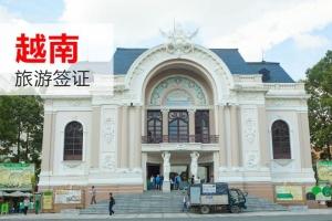 越南-【广之旅】越南30天签证(个人旅游签证,广州领馆)
