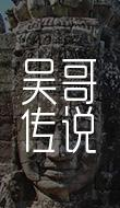 探寻神秘吴哥窟