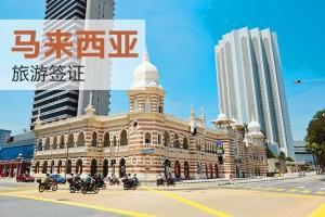 马来西亚-【广之旅】马来西亚电子签证(个人旅游签证)