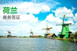 荷兰-荷兰签证(个人商务,7-10个工作日,广东领区)