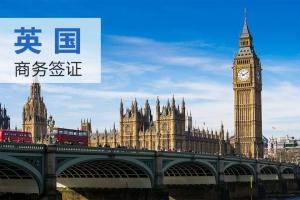英国-英国签证(个人商务,15个工作日,广东领区)
