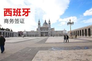 西班牙-西班牙签证(个人商务,15个工作日,广东领区)