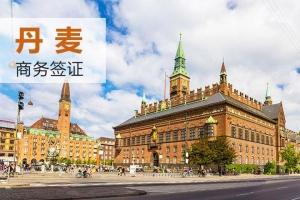 丹麦-丹麦(冰岛)签证(个人商务,15个工作日,广东领区)