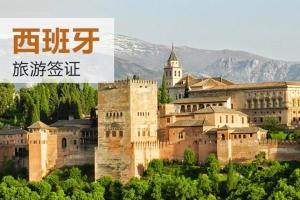 西班牙签证(个人旅游,15个工作日,广东领区)