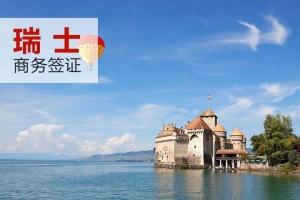 瑞士签证(个人商务,7个工作日,广东领区)