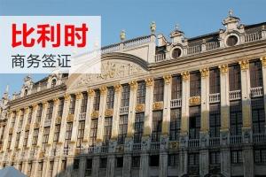 比利时-比利时签证(个人商务,15个工作日,广东领区)