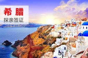 希腊-希腊签证(个人探亲,10个工作日,广东领区)