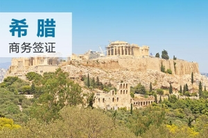 希腊-希腊签证(个人商务,10个工作日,广东领区)