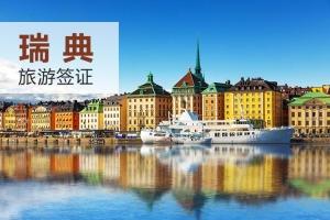 瑞典-挪威(瑞典)签证(个人旅游,15个工作日,广东领区)