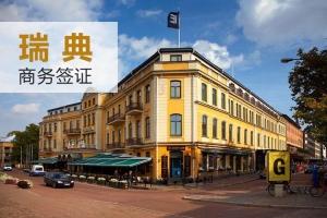 瑞典-挪威(瑞典)签证(个人商务,15个工作日,广东领区)