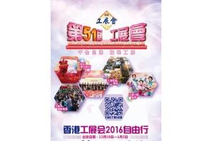 列支敦士登-香港2016工展会自由行1天