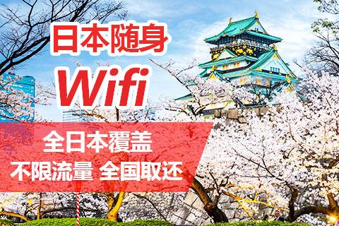 日本随身wifi