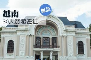 越南-【广之旅】越南30天加急签证(个人旅游签证)