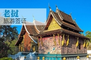 签证-老挝签证(个人旅游签证)