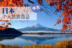 日本签证(个人旅游,9个工作日,广东领区)