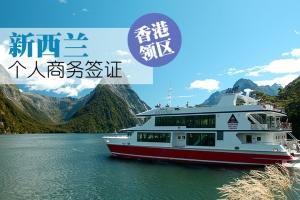 新西兰签证(个人旅游/探亲 上海领区)