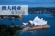 澳大利亚-澳大利亚签证(ETA电子签证)