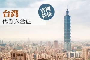 【广之旅】台湾个人旅游自由行入台证(全国受理)